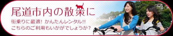 尾道市内の散策にこちらのレンタサイクルはいかがでしょうか