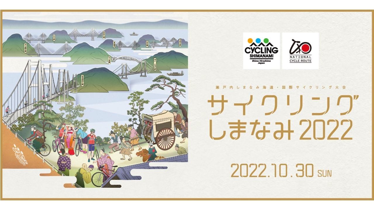 cyclingshimanami2022